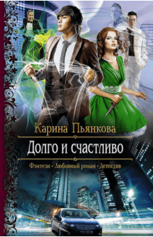 Карина Пьянкова: Долго и счастливо