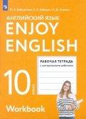 Биболетова, Бабушис, Снежко: Английский язык. Enjoy English. 10 класс. Рабочая тетрадь. ФГОС