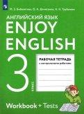 Биболетова, Денисенко, Трубанева: Английский язык. 3 класс. Enjoy English. Рабочая тетрадь с контрольными работами. ФГОС