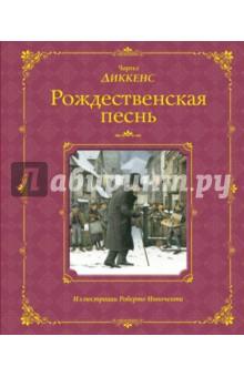 Рождественская песнь - Чарльз Диккенс