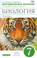 В. В. Латюшин, биология. Животные. 7 класс – читать онлайн на.