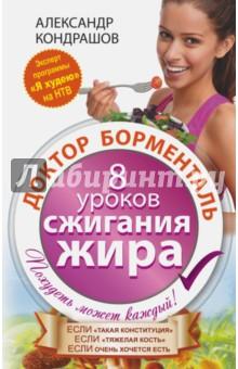 Доктор Борменталь. 8 уроков сжигания жира - Александр Кондрашов