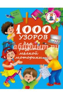 Купить 1000 узоров для развития мелкой моторики ISBN: 978-5-17-091898-0