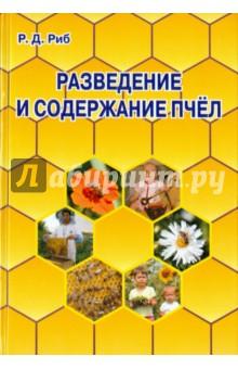 Разведение и содержание пчел - Райнгольд Риб