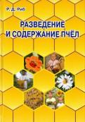 Райнгольд Риб: Разведение и содержание пчел