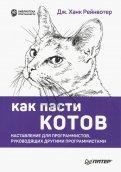 Дж. Рейнвотер - Как пасти котов. Наставление для программистов, руководящих другими программистами обложка книги