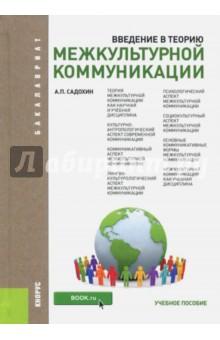 Введение в теорию межкультурной коммуникации. Учебное пособие для бакалавров - Александр Садохин