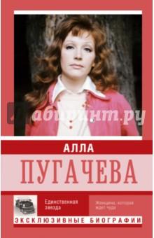 Купить Екатерина Мишаненкова: Алла Пугачева. Единственная звезда ISBN: 978-5-17-092310-6