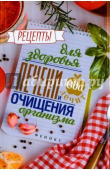 Рецепты для здоровья печени и очищения организма - Кристина Гейден