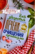Кристина Гейден: Рецепты для здоровья печени и очищения организма