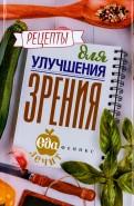 Кристина Гейден: Рецепты для улучшения зрения
