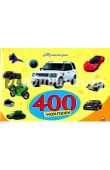 Купить 400 наклеек. Транспорт ISBN: 978-5-378-25455-2