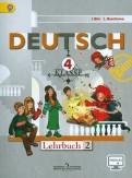 Бим, Рыжова - Немецкий язык. 4 класс. Учебник. В 2-х частях. ФГОС обложка книги