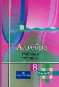 Колягин, Ткачева, Федорова - Алгебра. 8 класс. Рабочая тетрадь. В 2-х частях. Часть 2 обложка книги