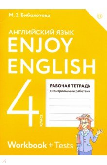 Программу по английскому языку для 4 класса фгос биболетова