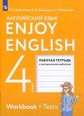 Биболетова, Денисенко, Трубанева: Английский язык. 4 класс. Рабочая тетрадь. ФГОС