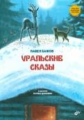 Павел Бажов - Уральские сказы обложка книги