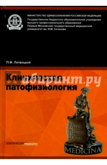 Электронный учебник по патофизиологии п. Ф. Литвицкий 2007.
