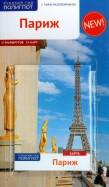 Бьерн Стюбен: Париж (с картой )