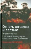 Владимир Симиндей: Огнем, штыком и лестью. Мировые войны и их националистическая интерпретация в Прибалтике