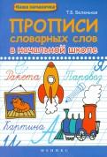 Татьяна Беленькая: Прописи словарных слов в начальной школе