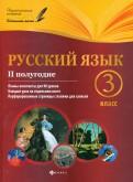 Лариса Линникова - Русский язык. 3 класс. II полугодие. Планы-конспекты уроков обложка книги