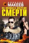 Александр Макеев - На полшага впереди смерти обложка книги