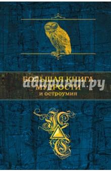 Купить Большая книга мудрости и остроумия ISBN: 978-5-699-82250-8