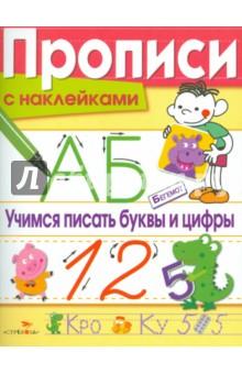 Прописи с наклейками. Учимся писать буквы и цифры - Л. Маврина