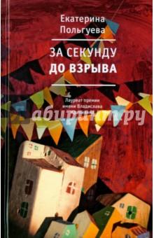 Купить Екатерина Польгуева: За секунду до взрыва ISBN: 978-5-9691-1422-7