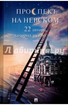 Проспект на Невском. 22 автора, которых нужно знать - Ахматов, Бойкова-Гальяни, Болотов