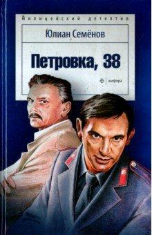 Петровка, 38 - Юлиан Семенов