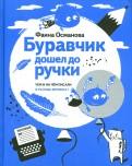 Фаина Османова - Буравчик дошел до ручки обложка книги