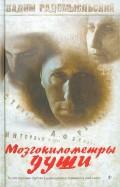 Вадим Радомысльский: Мозгокилометры души (+CD)