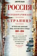 Дмитрий Елькин: Россия переворачивает страницу. 20072014