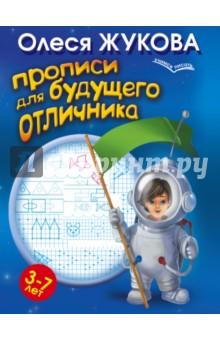 Прописи для будущего отличника. 3-7 лет - Олеся Жукова
