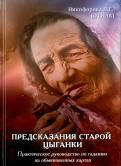Никифорова Л. Г. (Отила): Предсказания старой цыганки. Практическое руководство по гаданию на обыкновенных картах (36 карт)