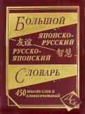 Большой японскорусский русскояпонский словарь 450 000 слов