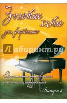Золотые хиты для фортепиано. Выпуск 5