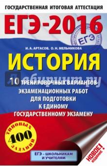 ЕГЭ-16 История. 10 тренировочных вариантов экзаменационных работ - Артасов, Мельникова