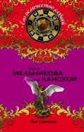 Мельникова, Ланской - Лик Сатаны обложка книги