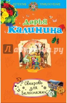 Купить Дарья Калинина: Свекровь для Белоснежки ISBN: 978-5-699-80541-9