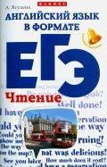 Анжелика Ягудена: Английский язык в формате ЕГЭ. Чтение