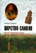 Мавро Орбини: Царство славян. Факты великой истории