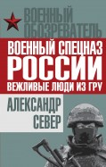 Александр Север: Военный спецназ России: вежливые люди из ГРУ