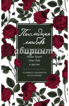 Купить Последняя любовь ISBN: 978-5-699-83314-6