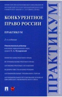 Конкурентное право России. Практикум - Гаврилов, Кинев, Дударова