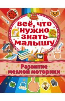 Купить Алена Бондарович: Развитие мелкой моторики ISBN: 978-5-17-092106-5