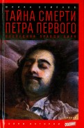 Юлиан Семенов: Тайна смерти Петра Первого. Последняя правда царя