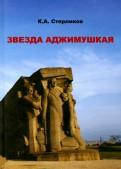 Константин Стерликов: Звезда Аджимушкая